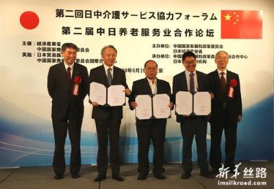 第二届中日养老服务业合作论坛在东京举行