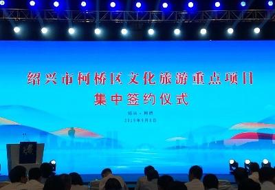 绍兴市柯桥区文化旅游项目总签约金额逾183亿元