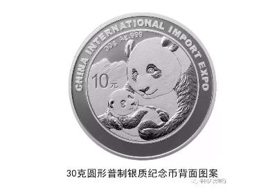 进博会熊猫加字金银纪念币30日发行