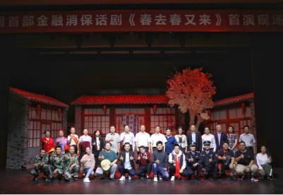 全国首部金融消费权益保护主题话剧在京公演
