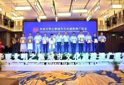 """""""华夏文明之源城市文化旅游推广联盟""""在河南洛阳成立"""