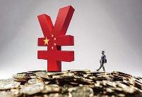 中国债券市场吸引国际投资者目光