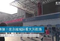 28分钟!乘坐京雄城际看大兴机场
