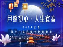 2019宜春·第十三届月亮文化旅游节