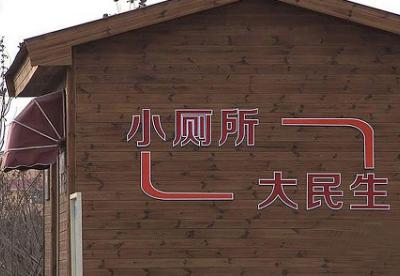"西宁""厕所革命"":让""方便""更方便"