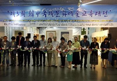 第5届中韩国际文化艺术交流大展在首尔开幕