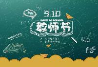 教师节设立35年:教师数量增长79%现有逾1673万人