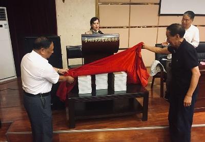 《贵州民族民间茶文化探寻》一书在贵阳首发