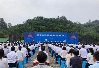 四川省百余个文旅重大项目集中开工总投资额达2190亿元