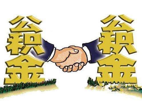 徐州将与淮海经济区7市住房公积金互认互贷