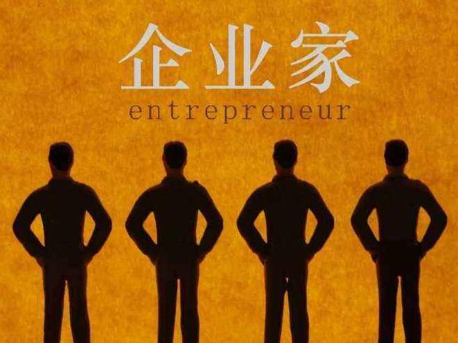 我国建立健全企业家参与涉企政策制定机制