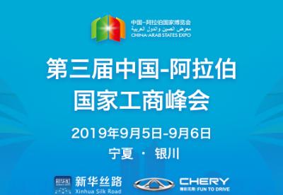 第三届中国—阿拉伯国家工商峰会