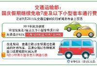 交通运输部:国庆假期继续免收7座及以下小型客车通行费