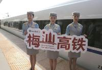 梅汕铁路开通运营