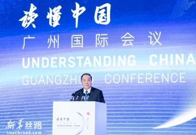 """""""读懂中国""""广州国际会议举行 与会人士呼吁推动新一轮经济全球化"""