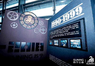 """苏宁的28岁生日:时光隧道带领25万人""""穿越""""回童年"""