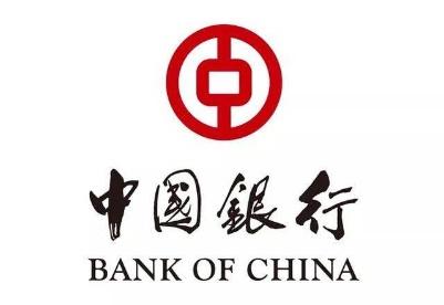 """中国银行:深度融入""""一带一路"""" 推进人民币国际化业务"""