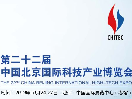 第二十二届科博会将在京举办 1200余家企业参展
