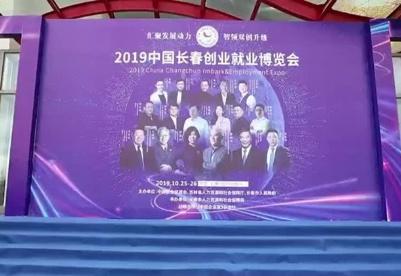 【小视频】2019中国长春创业就业博览会