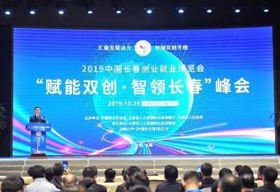 中国日报网:赋能双创 智领长春 ——2019中国长春创业就业博览会隆重启幕