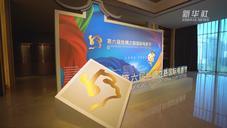 """来第六届丝绸之路国际电影节 听""""电影大咖""""精彩对话"""