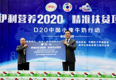 """关爱贫困地区特殊儿童 """"伊利营养2020""""走进贵州"""