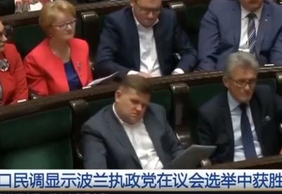 波兰议会选举结果揭晓  执政党保持第一大党地位