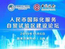 人民币国际化服务自由贸易试验区建设论坛