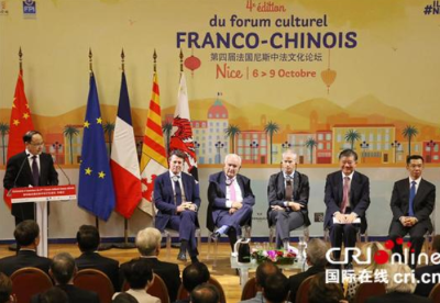 第四届中法文化论坛在尼斯开幕  聚焦人文交流