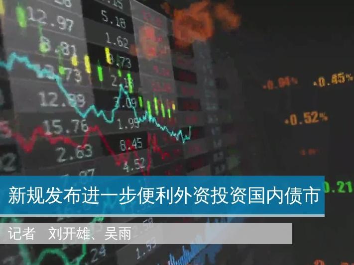 新规发布 进一步便利境外机构投资者投资银行间债券市场
