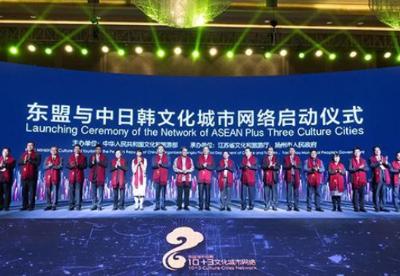 东盟与中日韩文化城市网络启动