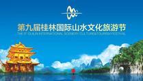 第九届桂林国际山水文化旅游节开幕式