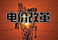 新闻分析:电价市场化改革迈出关键一步——我国深化燃煤发电上网电价形成机制改革看点