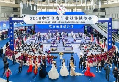 新文化报:2019中国长春创业就业博览会成功举办