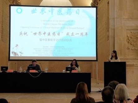 """葡萄牙举办""""世界中医药日""""成立1周年庆祝活动"""