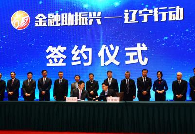 东北三省一区共建统一信用体系优化营商环境