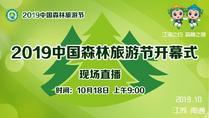 2019中国森林旅游节开幕式