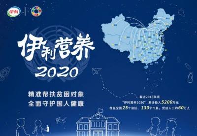 """""""伊利营养2020""""向黄冈市捐赠学生奶创新精准公益扶贫"""