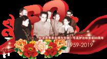 包钢(集团)公司纪念周恩来总理为包钢一号高炉出铁剪彩60周年大会暨文艺演出