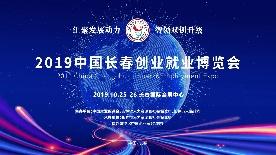 2019中国长春创业就业博览会