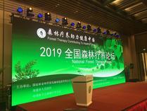 2019 全国森林疗养论坛