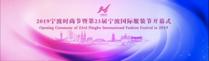 2019·宁波时尚节开幕式暨宁波时尚大会