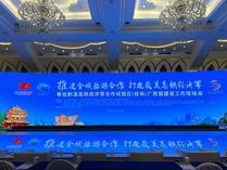 粤桂黔滇高铁经济带合作试验区(桂林)广西园建设工作现场会