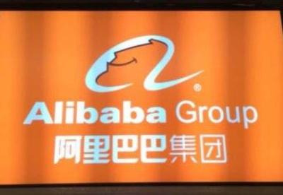 阿里巴巴集团在俄罗斯成立合资公司