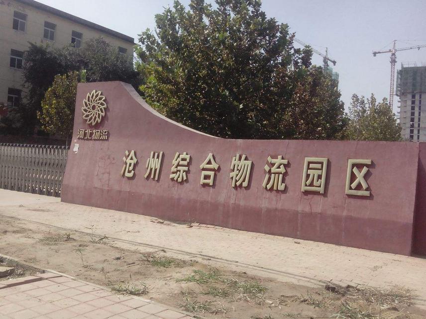 沧州市新华区靠智慧物流赢得一片天