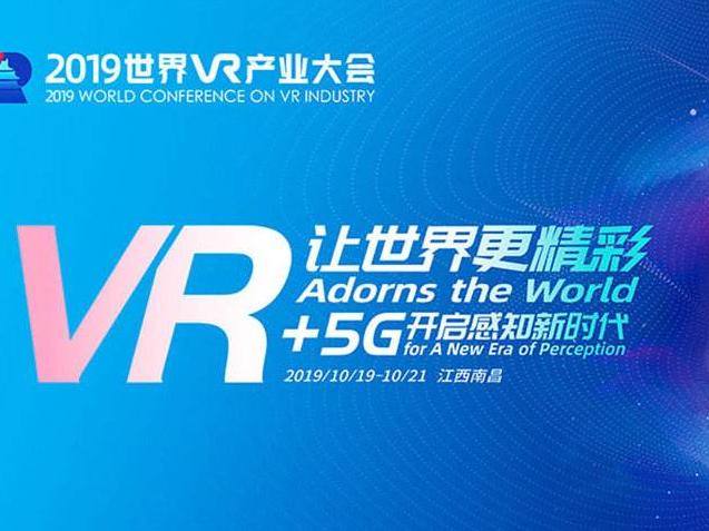 """江西加大力度打造""""VR应用高地"""""""