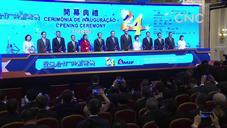 第二十四届澳门国际贸易投资展览会开幕
