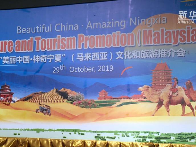 宁夏文化旅游推介会在马来西亚举行