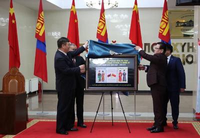 蒙古国发行庆祝中蒙建交70周年主题纪念邮票
