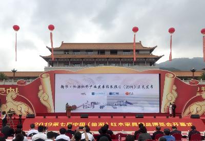 第七届中国(仙游)红木家具精品博览会在福建仙游开幕